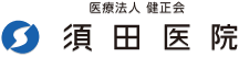 医療法人健正会 須田医院 埼玉県川口市坂下町 鳩ヶ谷駅