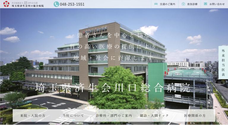 済生会川口総合病院