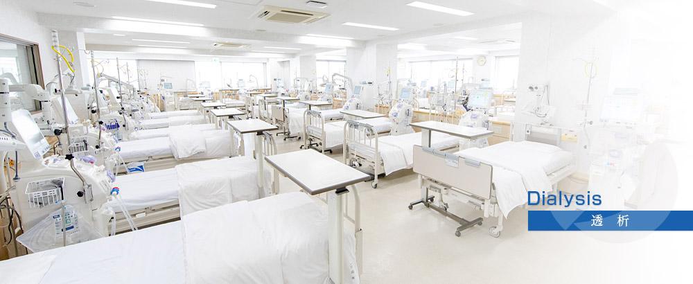 透析 Dialysis