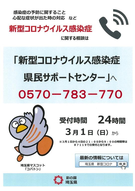 コロナ ウイルス 埼玉 県 病院 感染:埼玉県さいたま市 病院 入院患者 職員